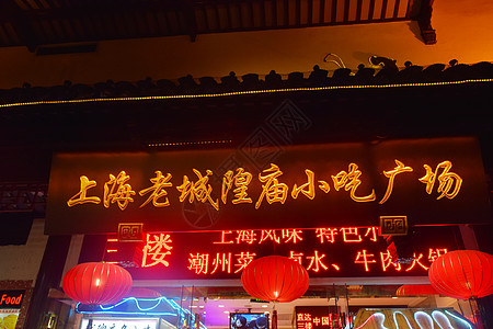 上海城隍庙小吃广场招牌图片