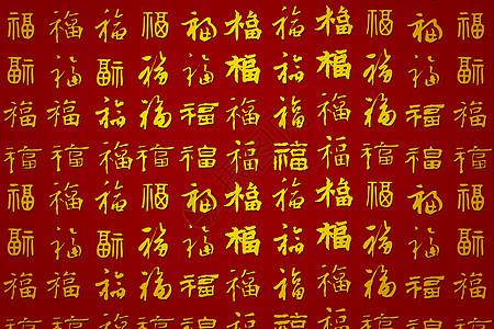 黄金福字背景图案图片
