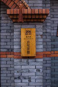 灰墙百年茶楼门牌古镇文化图片