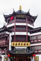 国旗红灯笼城隍庙喜庆国庆图片