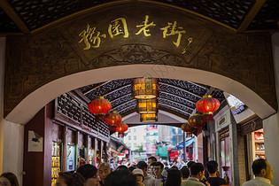豫园老街灯笼游客喜庆国庆图片