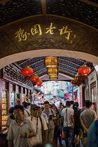 豫园老街游客度假休闲图片