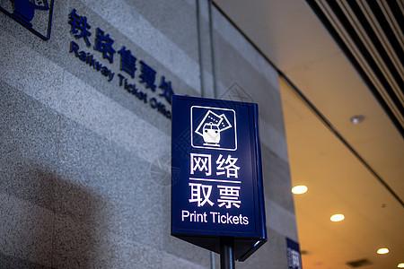动车站设施网络取票标识图片