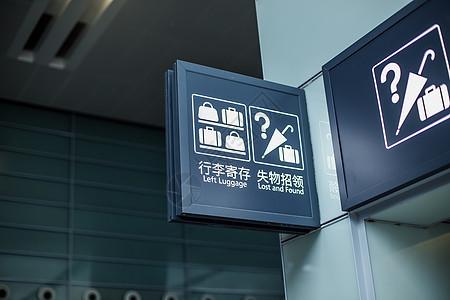机场设施寄存招领标识图片