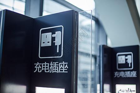 机场设施充电插座标识图片