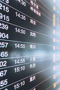航班到达时间提示器图片