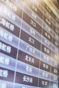 机场航班班次提醒图片