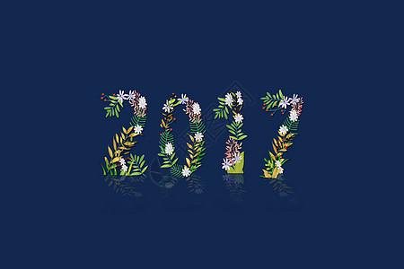 手绘创意数字2017高清图片