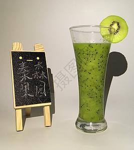 绿心猕猴桃果汁图片