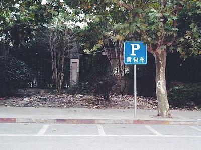 有意思的停车位图片