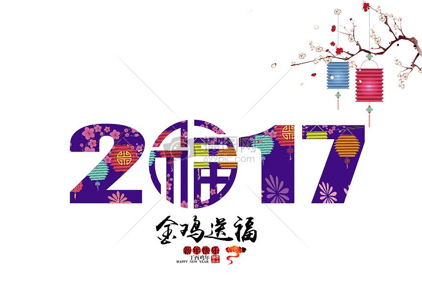 2017图片