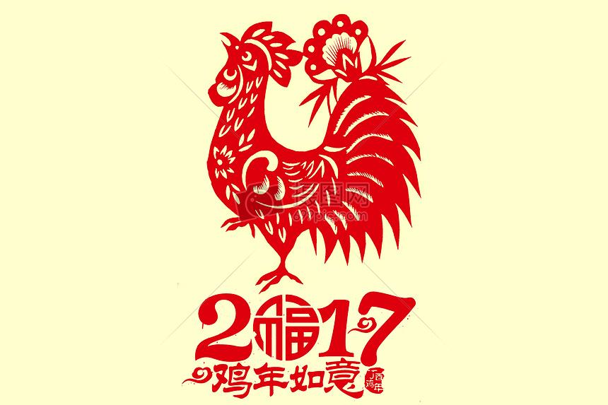 2017鸡年剪纸图片