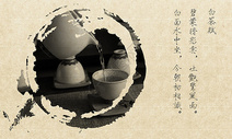 茶叶文化图片