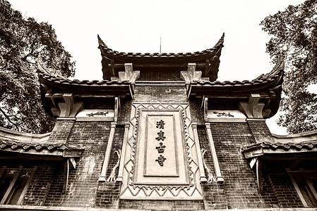 清真寺门牌图片