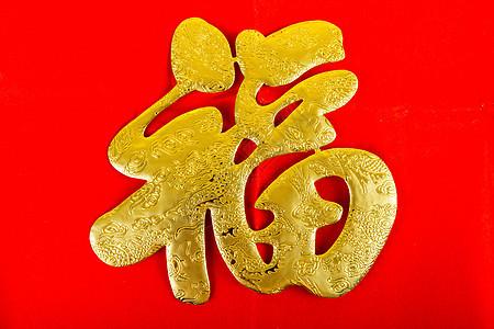 春节喜庆装饰福字图片