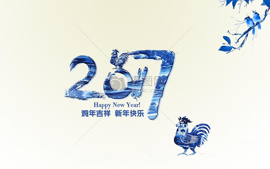 2017 鸡年 新年 元旦 图片