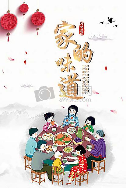 2017 新年 元旦 春节图片