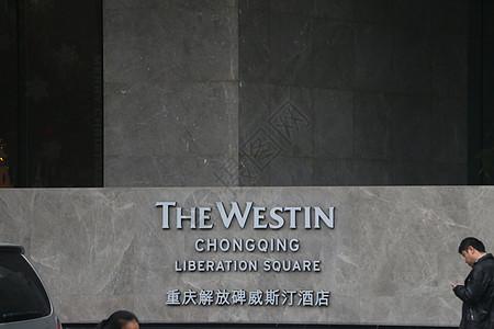 重庆解放碑威斯丁酒店招牌图片