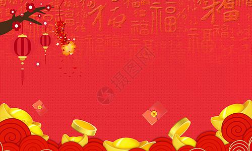 新年快乐红色背景图片