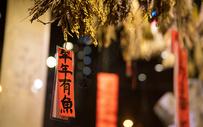 新春逛庙会图片