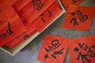 春节过年 写春联 逛庙会 写福字图片