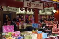 中国新年春节年货图片