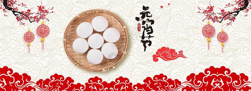 新春喜庆元宵节海报背景图片