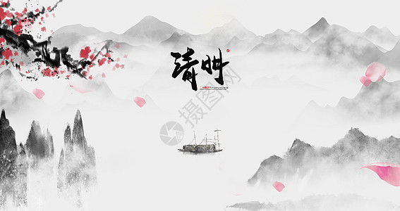 中国风清明水墨画背景图片