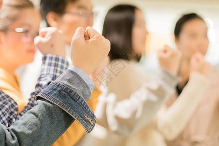 团队团结握拳打气奋斗图片