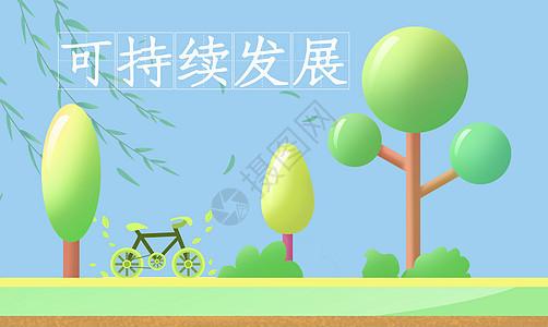 简洁商务可持续发展环保背景图片