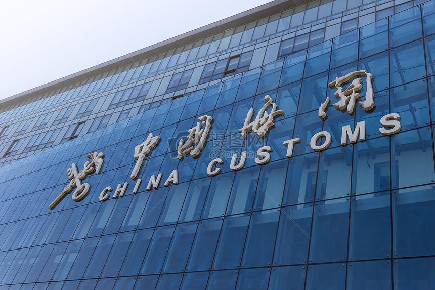 中国海关_中国海关机场检验检疫高清图片下载-正版图片500346204-摄图网
