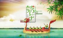 农历五月初五端午节图片