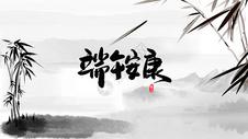 端午节古风祥云背景水墨画图片