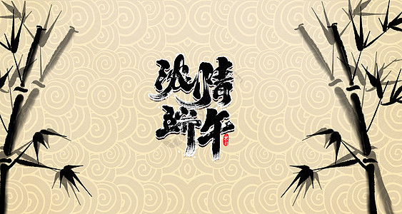 中国风简洁端午背景图片