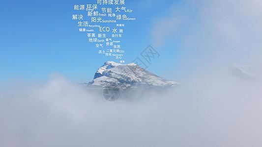山顶上冒出的环保字块图片