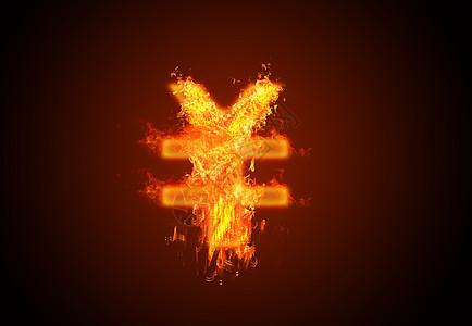 燃烧的人民币符号图片