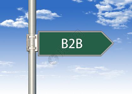 天空下的b2b指示牌图片