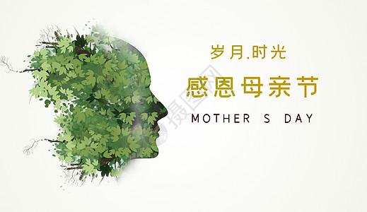 母亲节岁月时光图片