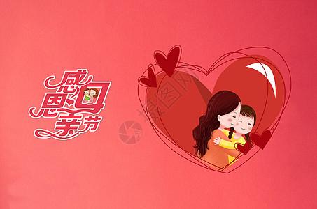 母亲节妈妈的爱折纸海报背景图片