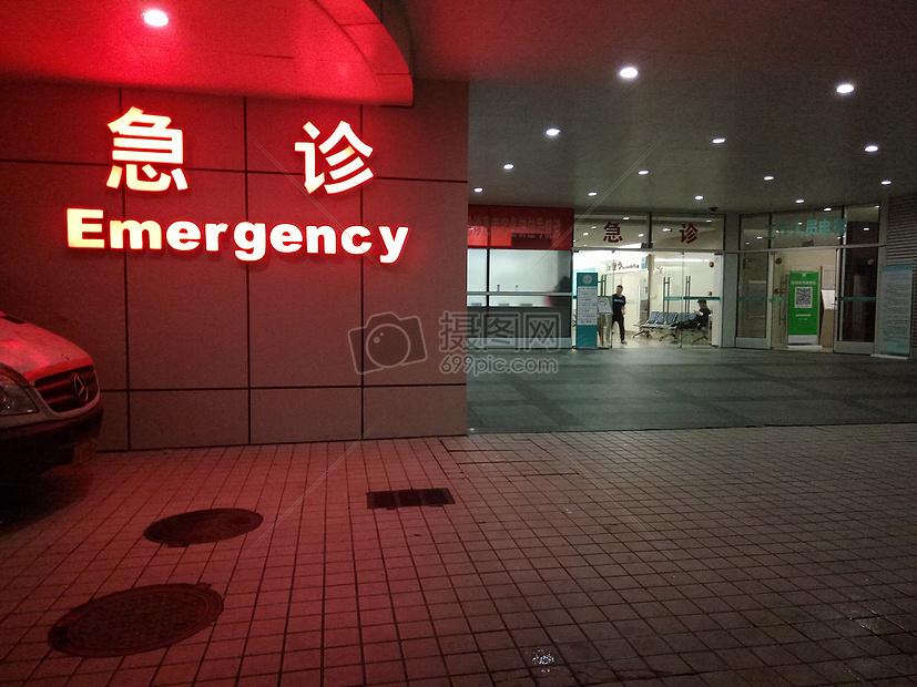 凌晨广州的医院急诊室图片