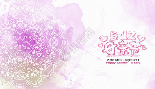 母亲节快乐花朵背景图案图片