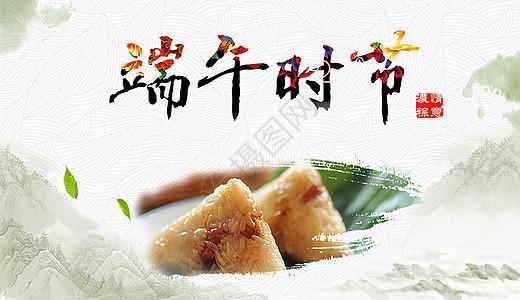 端午节五月五节日图片