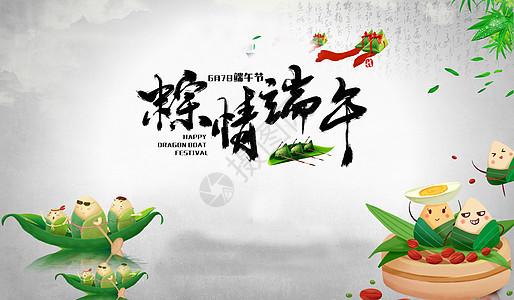 端午节龙舟粽子素材背景图片