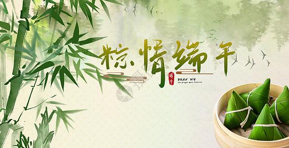 端午节粽子创意背景设计图片
