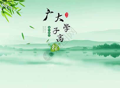 中国风端午节水墨画图片
