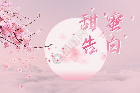 粉色浪漫甜蜜告白图片