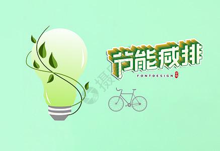 世界环境日节能宣传海报图片