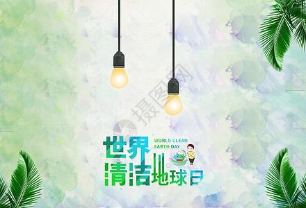 世界环境日环保宣传海报图片