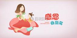 母亲节活动banner背景图图片
