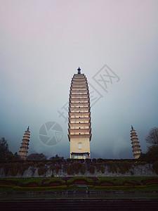 雨雾笼罩的崇圣寺三塔图片